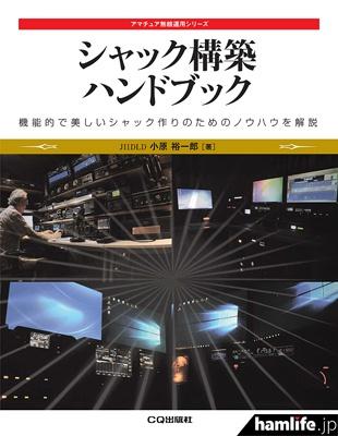 「アマチュア無線運用シリーズ」の最新刊「シャック構築ハンドブック」の表紙(同社WebShopより)