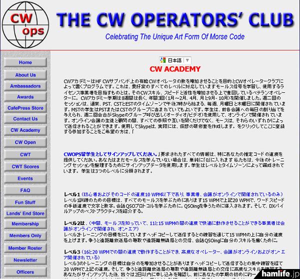 「CWオペレーターズクラブ(CWops)」のWebサイト。英語表記だが、「言語選択」を日本語に設定すると自動翻訳され表示されるのでストレスはないだろう