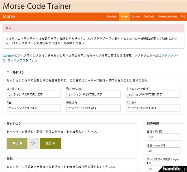Web学習プログラム「Morse Trainer」を利用して各自のパソコンで課題を自習していくというプログラムだ