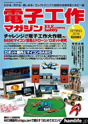 電子工作マガジン 2016年春号の表紙