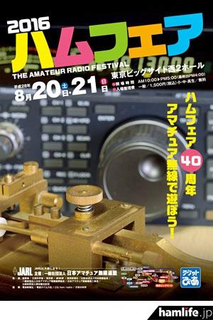 JARLが公表した「ハムフェア2016」のポスター