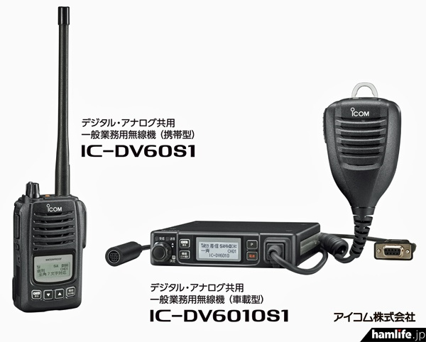 アイコムが発表したVHF帯の一般業務用無線機「IC-DV60S1」と「IC-DV6010S1」
