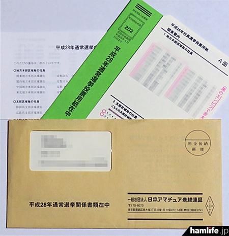 JARL正員に届いた投票用紙。選挙管理会では早めの投票を呼びかけている