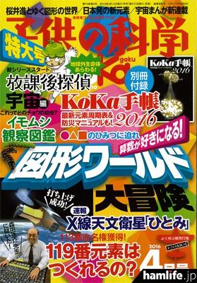 「子供の科学」2016年4月号表紙