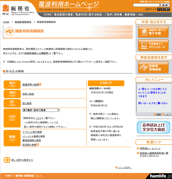 musenkyoku-kensaku20160307