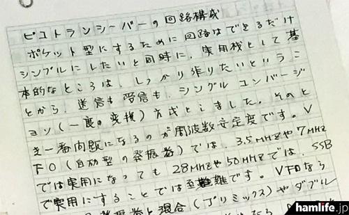 高田継男氏が直筆でピコシリーズを解説(写真提供:三才ブックス)