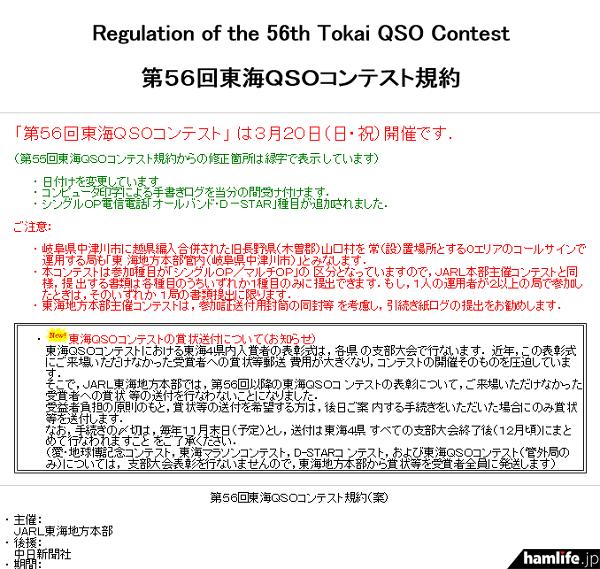 「第56回東海QSOコンテスト」の規約(一部抜粋)