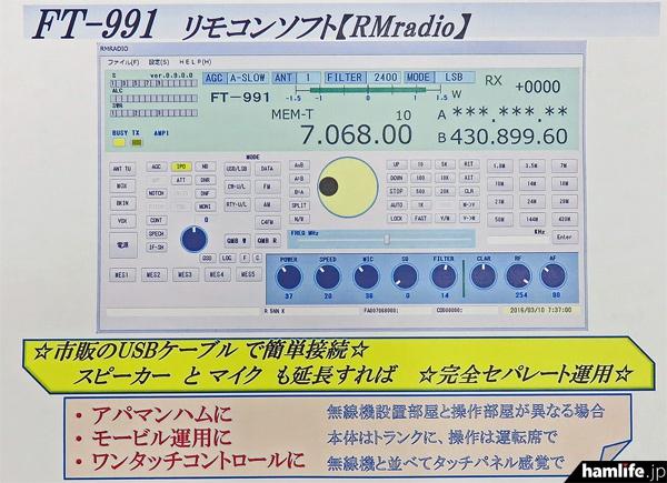 「RMradio」の説明パンフレットより