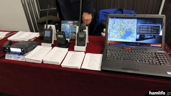 APRS愛好会のブースでは、八重洲無線のGPS搭載機器によるAPRSのお手軽設定方法をパンフレットにして配布していた