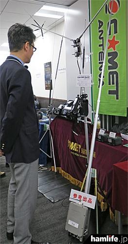 八重洲無線のオートアンテナチューナー「FC-40」と組み合わせて使える、伸縮式の垂直アンテナエレメントを参考出品