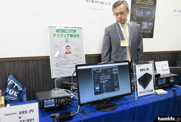 HAM STAR LLP.は超小型コンピュータ「Raspberry Pi(ラズベリーパイ)」を使ってFT-991などを遠隔操作できるソフトウェア「RRS-Pi」の試作品を公開
