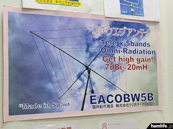 ラジオパーツジャパンは14/18/21/24/28MHz帯(50MHz帯オプション)の5バンドで使える「コブウエブアンテナ(EACOBW5B)」も輸入販売開始。1辺は1/4波長の水平無指向性でゲインも得られるという
