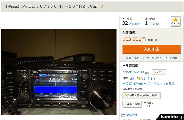 yafuoku-ic7300-3