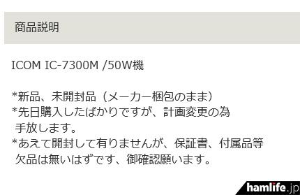出品されていた「新品、未開封品(メーカー梱包のまま)」というIC-7300(M)。パッケージはまさに未開封の状態で写っている