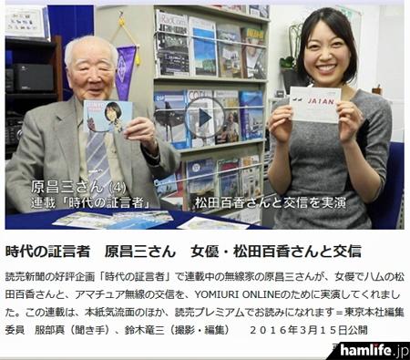 「YOMIURI ON LINE」で公開された女優の松田百香(JI1NYO)と原 昌三氏(JA1AN)の交信動画