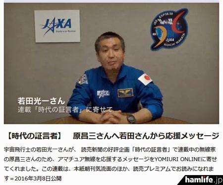アマチュア無線の応援メッセージを寄せた、若田宇宙飛行士(KC5ZTA)=YOMIURI ON LINEより