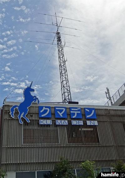 「無線のクマデン」本社ビル外観(hamlife.jp2014年9月撮影)