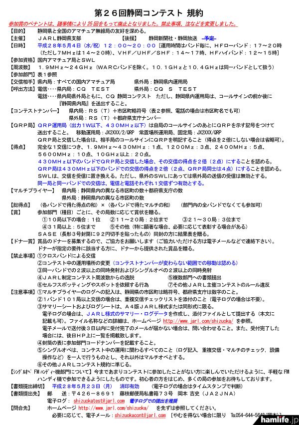 「第26回静岡コンテスト」の規約(一部抜粋)