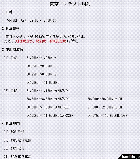「第38回東京コンテスト」の規約(一部抜粋)