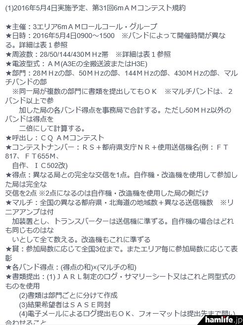 「第31回6mAMコンテスト」の規約(一部抜粋)