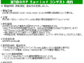 7qrp-sprint-contest2016-1