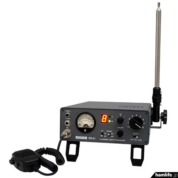 株式会社サイエンテックスが開発・販売する新スプリアス基準対応のポータブル市民ラジオ無線機「SR-01」