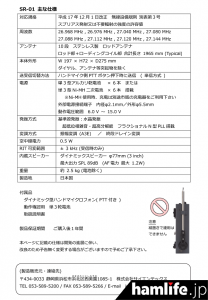 cb-sr01-24