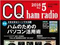 cq201605ico