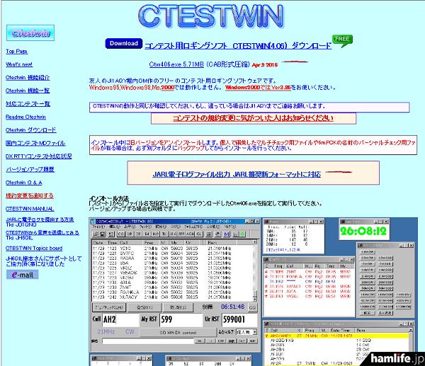 コンテスト用ロギングソフト「CTESTWIN Ver.4.06」のダウンロードページ