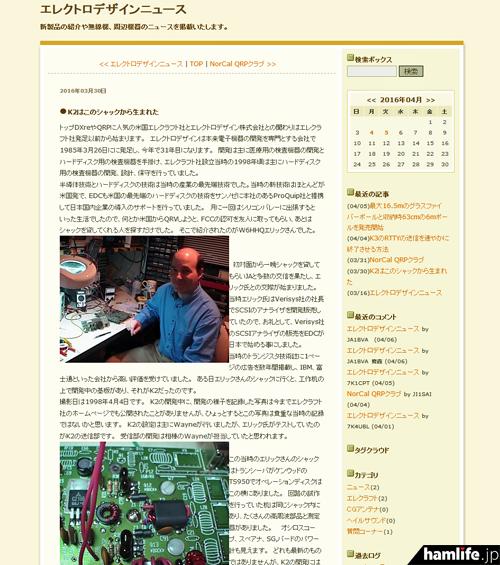 エレクトロデザイン株式会社が開設した公式ブログ「エレクトロデザインニュース」より。読み応えのある記事を満載