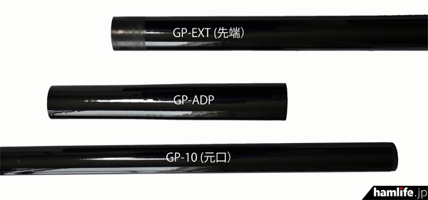 組み立て前の移動用グラスファイバーポールシステム。上はGP-EXT(先端)、中央がGP-ADP、下がGP-10(元口)