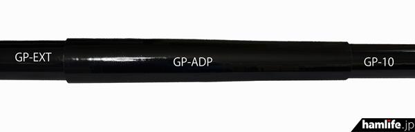 接合後のGP-EXT、GP-ADP、GP-10