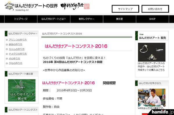 第4回目の開催となる「はんだ付けアートコンテスト2016」。同コンテストを告知する日本はんだ付け協会のWebサイト