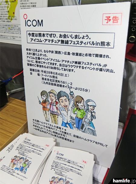 今年3月、「西日本ハムフェアー」の会場では、このイベントの事前案内が行われていた