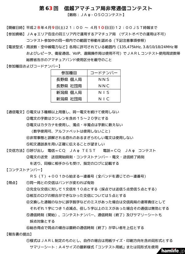 「第63回信越アマチュア局非常通信コンテスト」の規約(一部抜粋)