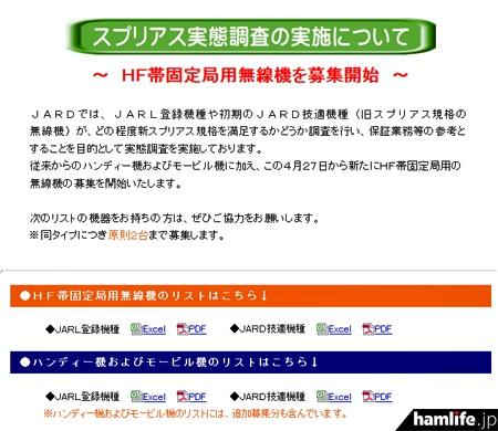 HF固定機の募集開始を告知したJARDのWebサイト