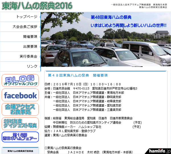 「東海ハムの祭典2016」Webサイトより
