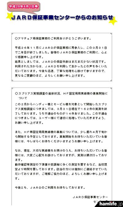 JARD保証事業センターからのお知らせ(平成28年4月1日号)で「スプリアス実態調査」の進捗状況を公表