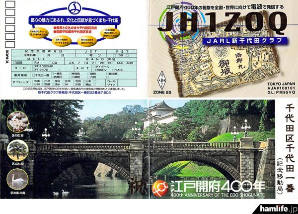 新千代田クラブが2003年10月2~4日に「江戸開府400年」を記念し皇居内から特別移動運用を実施した際のQSLカード。2つ折りの豪華な造りだった