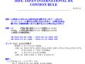 jidx-contest2016cw-1