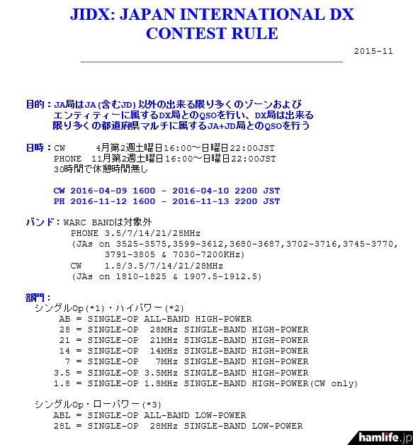 「JAPAN INTERNATIONAL DX CONTEST」の規約(一部抜粋)