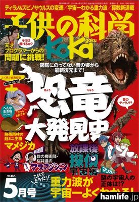 「子供の科学」2016年5月号表紙