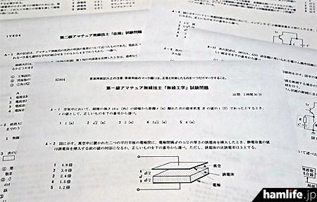 公表された平成28年4月期1・2アマ国家試験の問題より