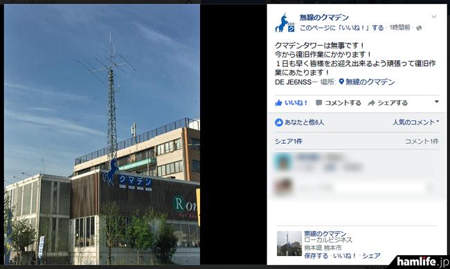 「無線のクマデン」のFacebookページより(許可を得て転載)