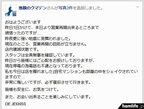 「無線のクマデン」Facebookページより(4月16日昼過ぎに記載)
