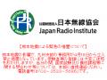 kumamoto-bldg-keep-out-1