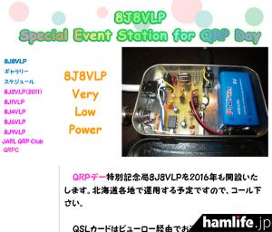 qrp-vlp-station2016-3