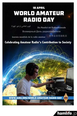 IARUが制作した「世界アマチュア無線の日」記念ポスター。IARUのサイトからダウンロード可能