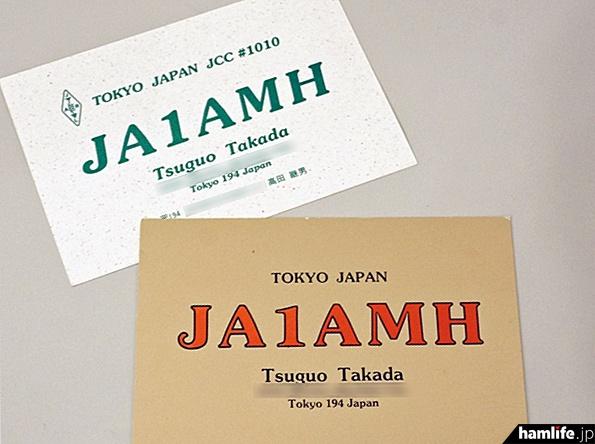 高田継男氏のQSLカードも展示