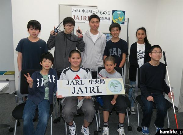 JARL本部に集まった子供たち